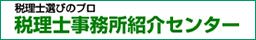 税理士事務所紹介センター
