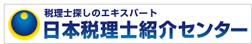 日本税理士紹介センター